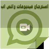 استرجاع فيديوهات واتس اب icon
