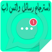 اتسرجاع محادثات واتس اب icon