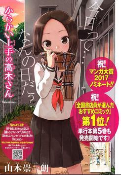 Skilled Teaser Takagi Anime Wallpaper screenshot 6