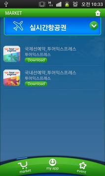 TourMarket apk screenshot