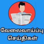 வேலைவாய்ப்பு  செய்திகள்-TNPSC JOBS +Tamilnadu Jobs icon