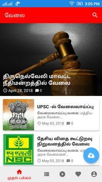 வேலைவாய்ப்பு  செய்திகள்-TNPSC JOBS +Tamilnadu Jobs poster