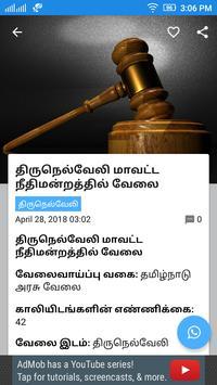 வேலைவாய்ப்பு  செய்திகள்-TNPSC JOBS +Tamilnadu Jobs screenshot 4