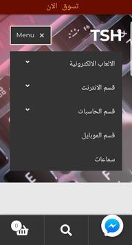 TSH Store screenshot 1