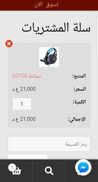 TSH Store screenshot 2