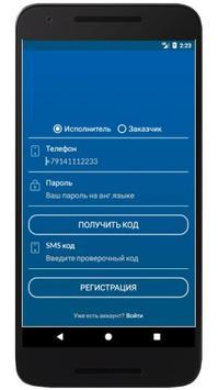 TransService screenshot 1