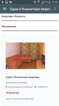 Тында недвижимость screenshot 3
