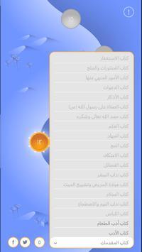 Riyad  as-Salihin apk screenshot