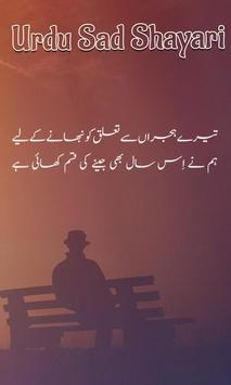 Urdu Sad Shayari screenshot 2