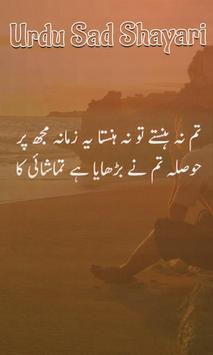 Urdu Sad Shayari screenshot 3