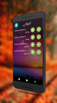 مغيّر الأصوات apk screenshot
