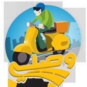ايجي اكسبريس للشحن والتوصيل icon