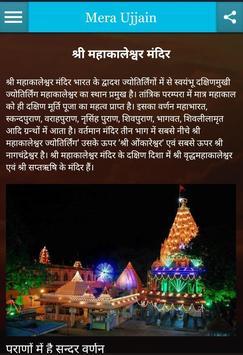 Mera Ujjain. apk screenshot