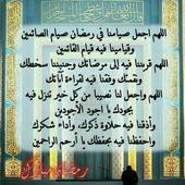 رمضان شهر الغفران icon