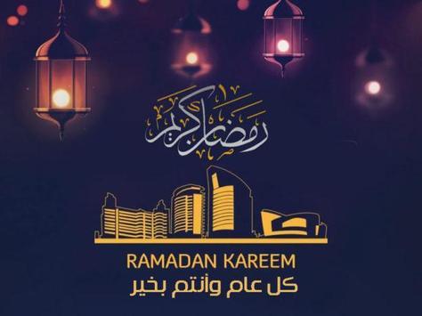 رمضان شهر الغفران poster