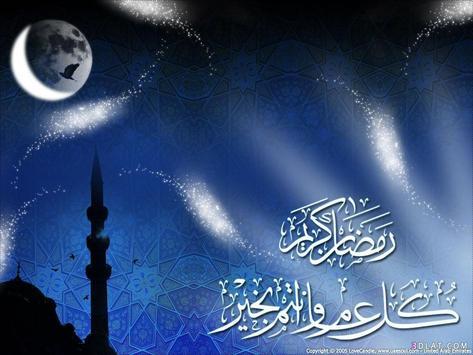 رمضان شهر الغفران screenshot 12