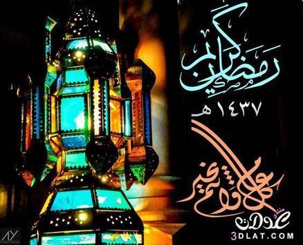 رمضان شهر الغفران screenshot 1