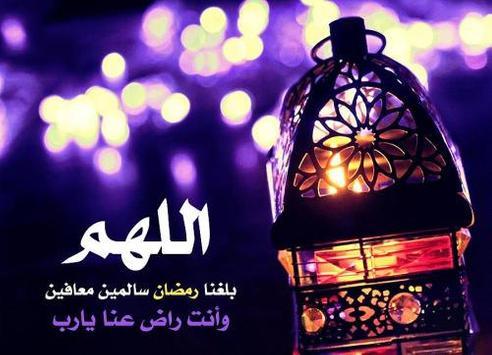 رمضان شهر الغفران screenshot 6