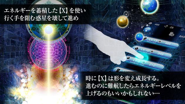 X:15秒で世界の終りを見れますか?-暇つぶし ブロック崩し screenshot 1