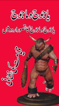Yajoj Majoj in Islam Urdu poster
