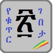 Amharic YeKutir Gebeta icon