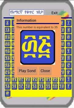 Amharic YeKutir Gebeta screenshot 1
