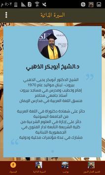 الشيخ الدكتور أبو بكر الذهبي screenshot 3