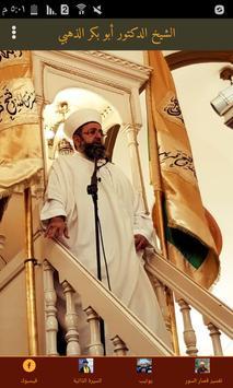 الشيخ الدكتور أبو بكر الذهبي poster