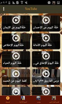 الشيخ الدكتور أبو بكر الذهبي screenshot 2