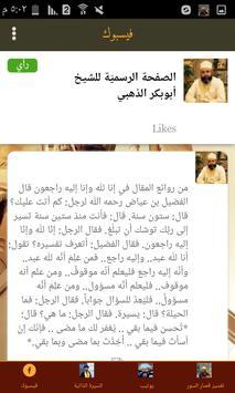 الشيخ الدكتور أبو بكر الذهبي screenshot 4