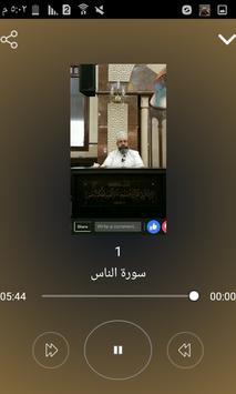 الشيخ الدكتور أبو بكر الذهبي screenshot 6