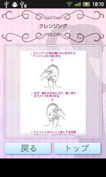 美肌の教科書 apk screenshot