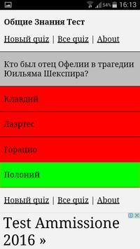 Общие Знания Тест poster