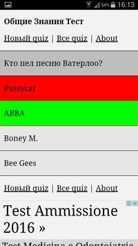 Общие Знания Тест screenshot 1