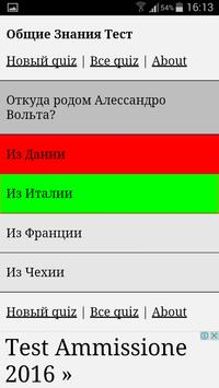 Общие Знания Тест screenshot 2