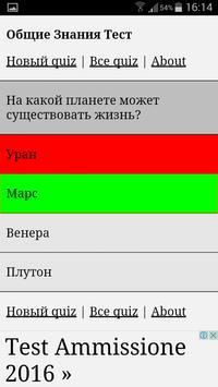 Общие Знания Тест screenshot 3