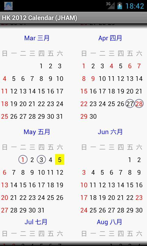 hk calendar 2018 2019 apk screenshot