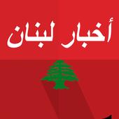 أخبار لبنان العاجلة icon