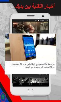 أخبار لبنان العاجلة apk screenshot