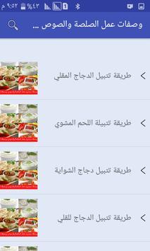 وصفات عمل الصلصة والصوص والمقبلات بدون انترنت screenshot 3