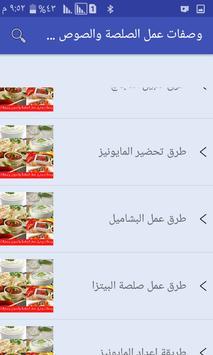 وصفات عمل الصلصة والصوص والمقبلات بدون انترنت screenshot 1