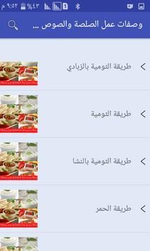 وصفات عمل الصلصة والصوص والمقبلات بدون انترنت screenshot 2