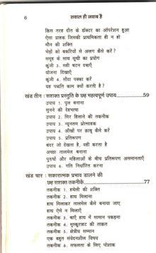 Bill gates books in hindi pdf free download