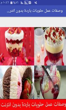 وصفات وطرق عمل المثلجات و حلويات باردة بدون انترنت poster