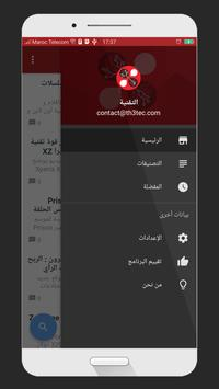 التقنية | مجلة إلكترونية عربية apk screenshot