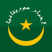 أخبار موريتانيا العاجلة icon