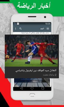 أخبار موريتانيا العاجلة apk screenshot