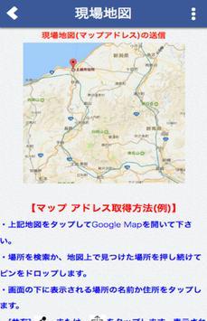 上越エアクルー screenshot 2