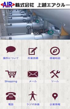 上越エアクルー screenshot 3