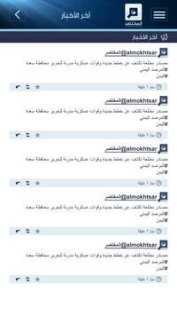 المختصر للأخبار apk screenshot